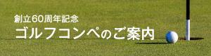 創立60周年記念ゴルフコンペ