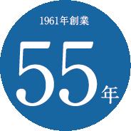 1961年から創業55年