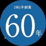 1961年から創業60年
